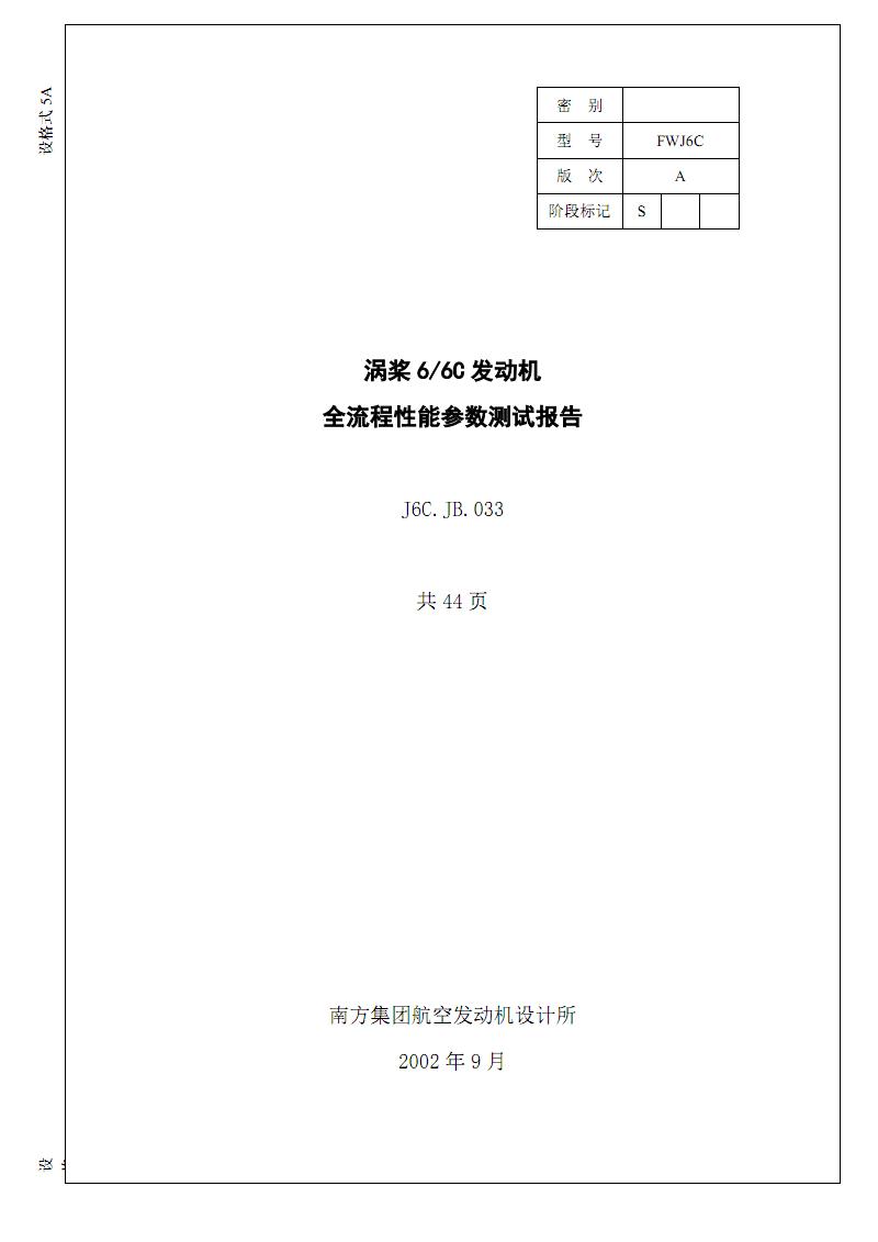 涡桨6 6C 发动机全流程性能参数测试报告.pdf