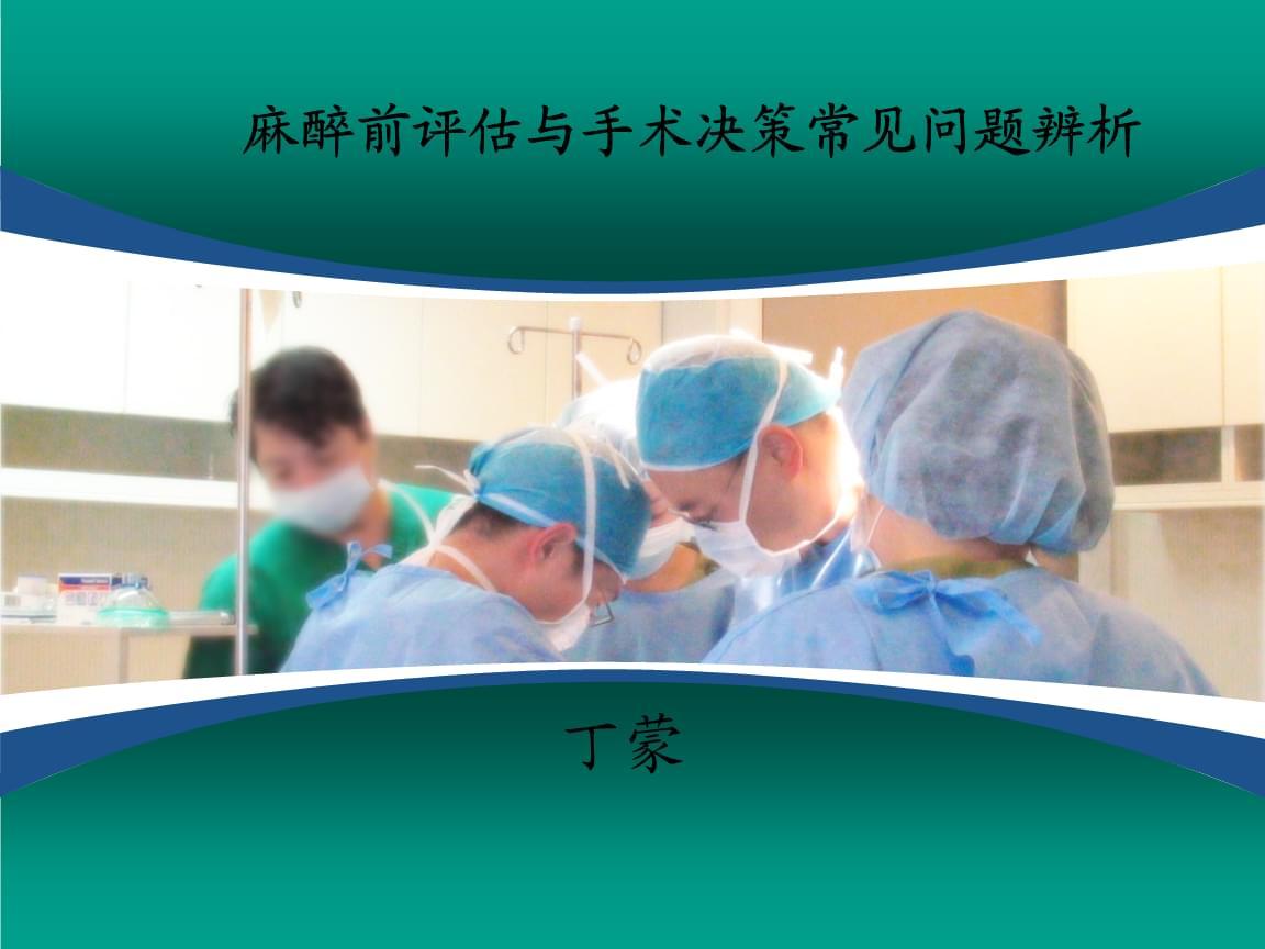 2015-01-19麻醉前评估和手术决策常见问题辨析(丁).ppt