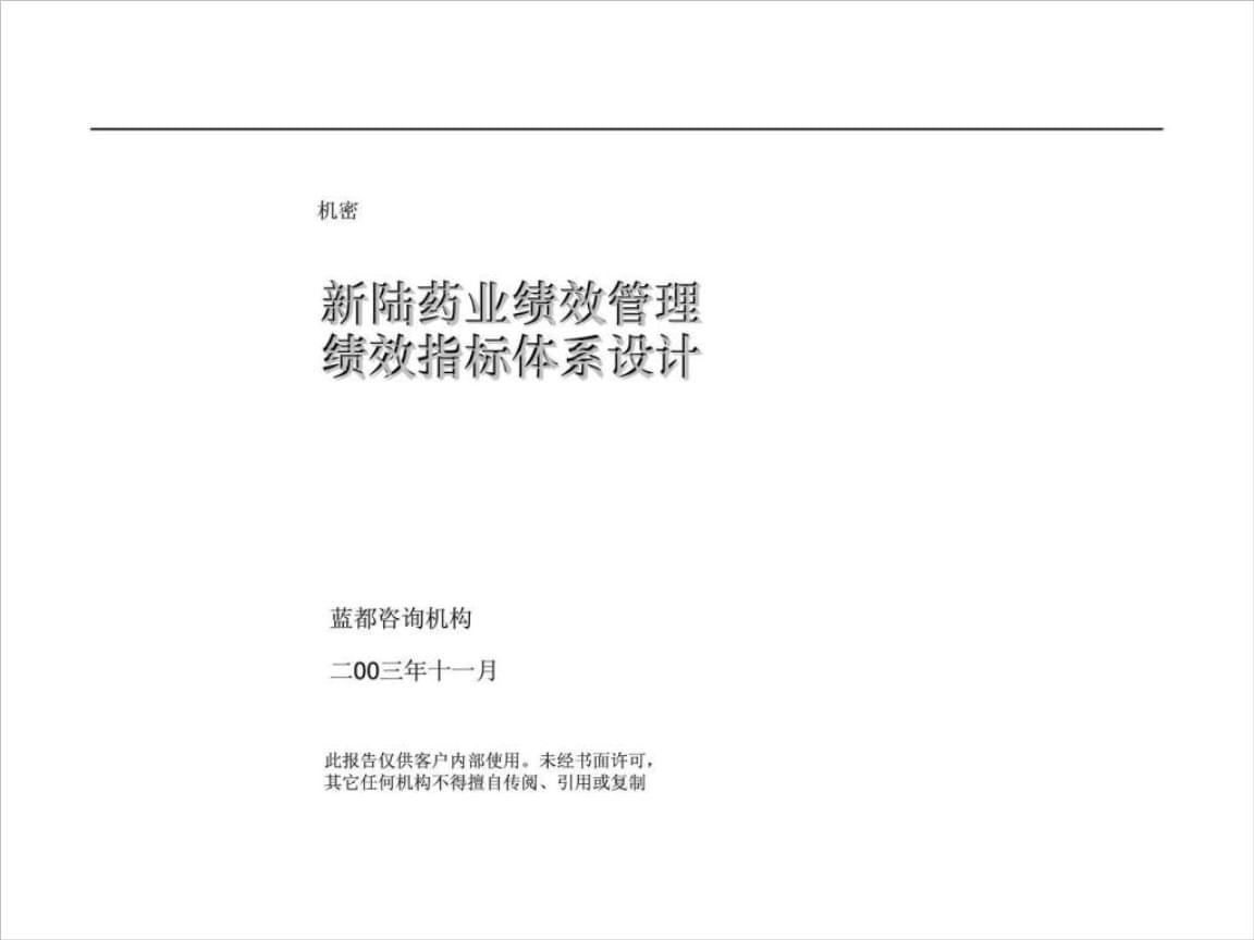 新陆药业绩效管理绩效指标体系设计-82页PPT文档.ppt