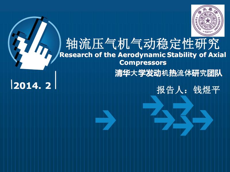 清华大学发动机热流体研究团队 - 轴流式压气机气动稳定性研究.pdf