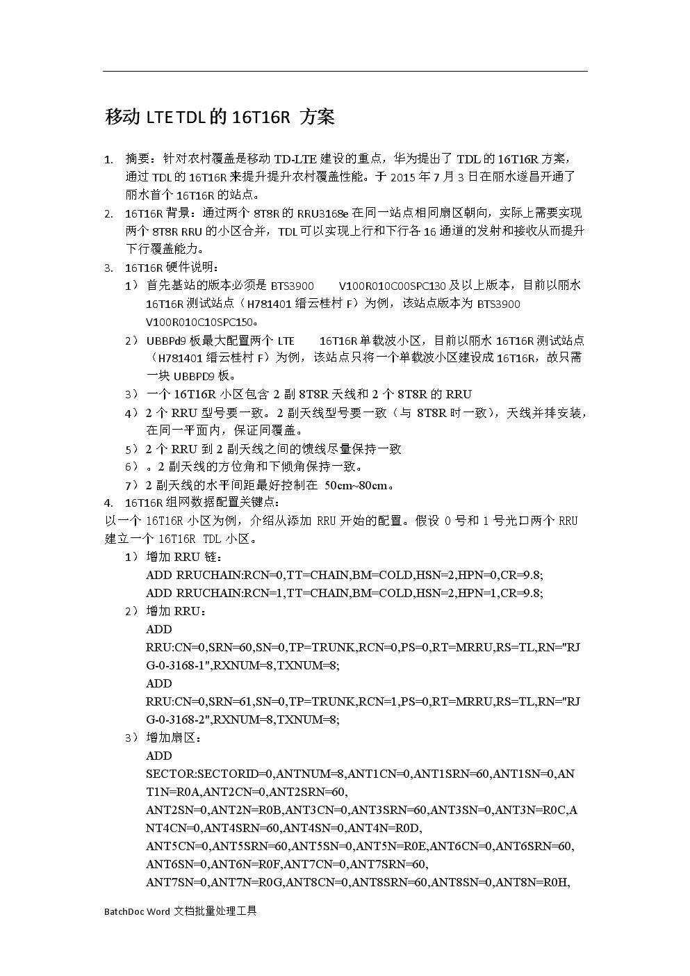16T16R开站案例-通信技术参考资料.docx