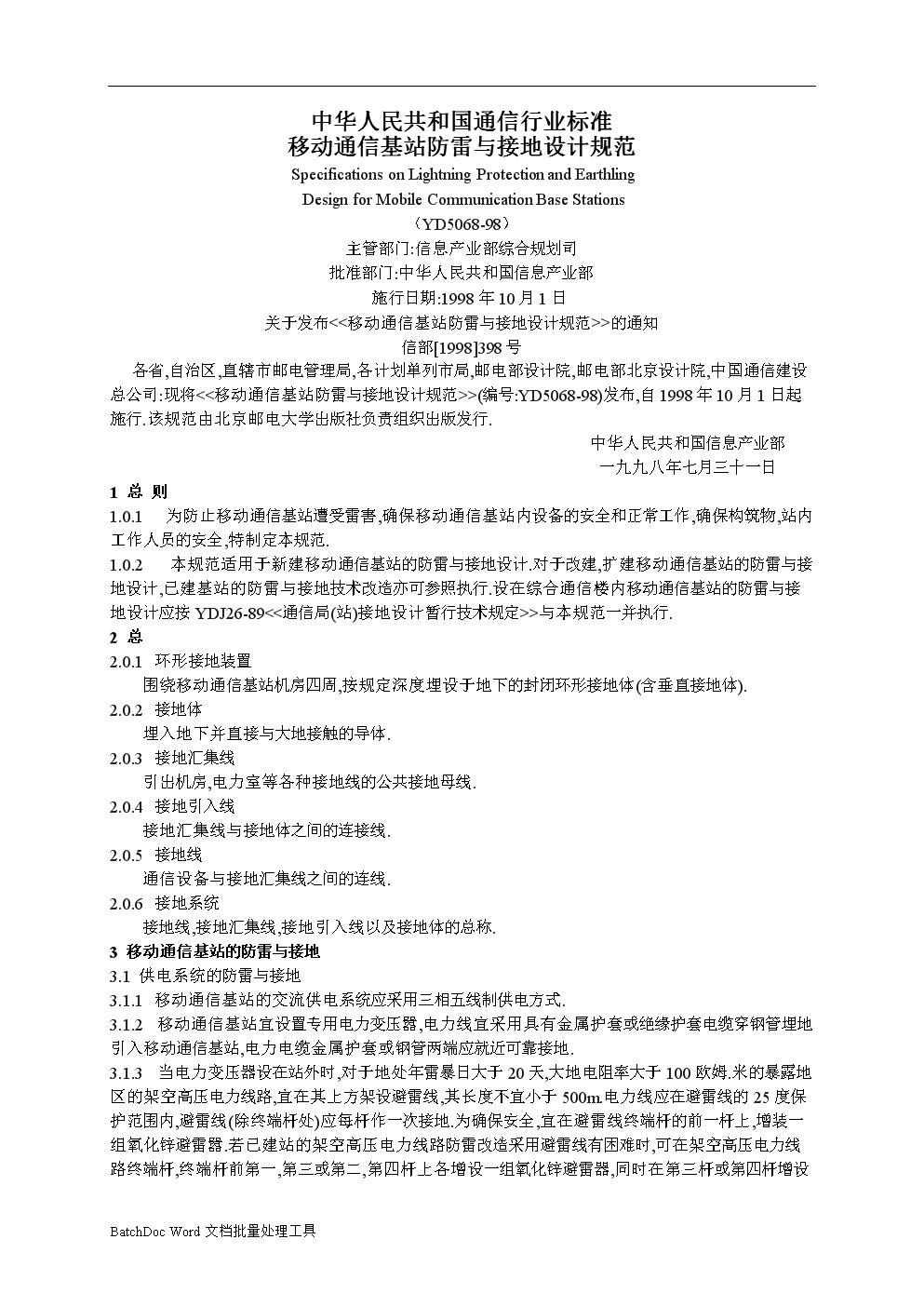 移动通信基站防雷与接地设计规范定稿.doc
