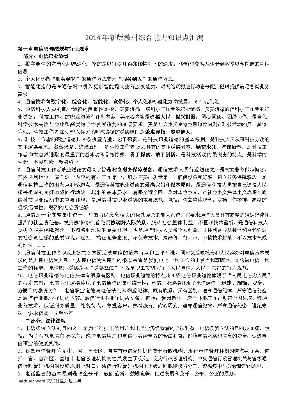通信前沿-2017年中级综合能力知识点汇编(2015年9月整理).docx