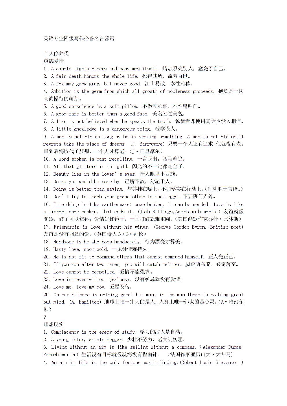 英语四级常用谚语.doc