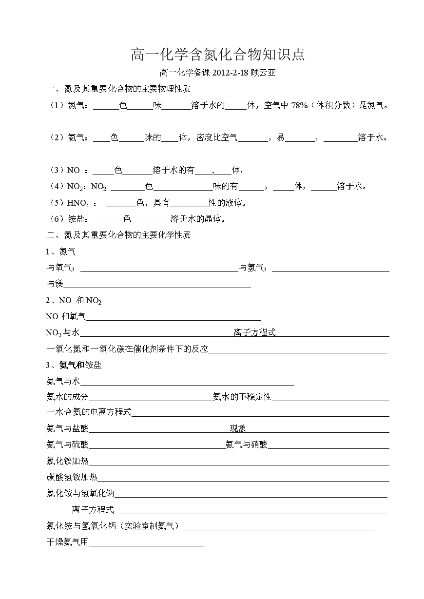 高一化学氮知识点.doc