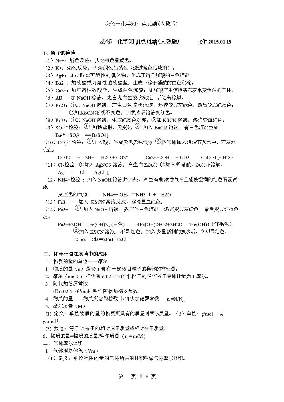 人教版高一化学必修一知识点总结(超全).doc