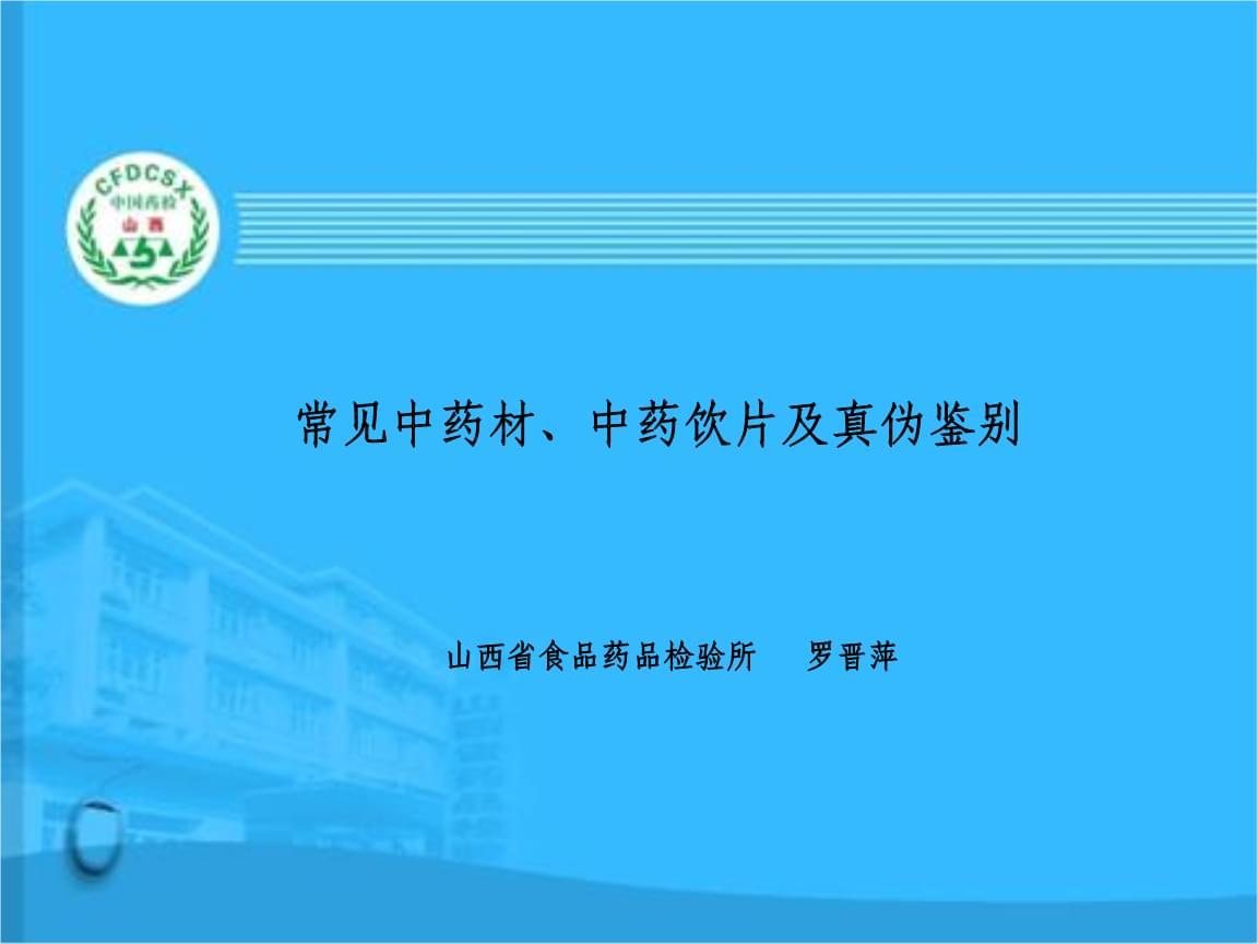 中药材新20141211 - 复件(4)__幻灯片.ppt