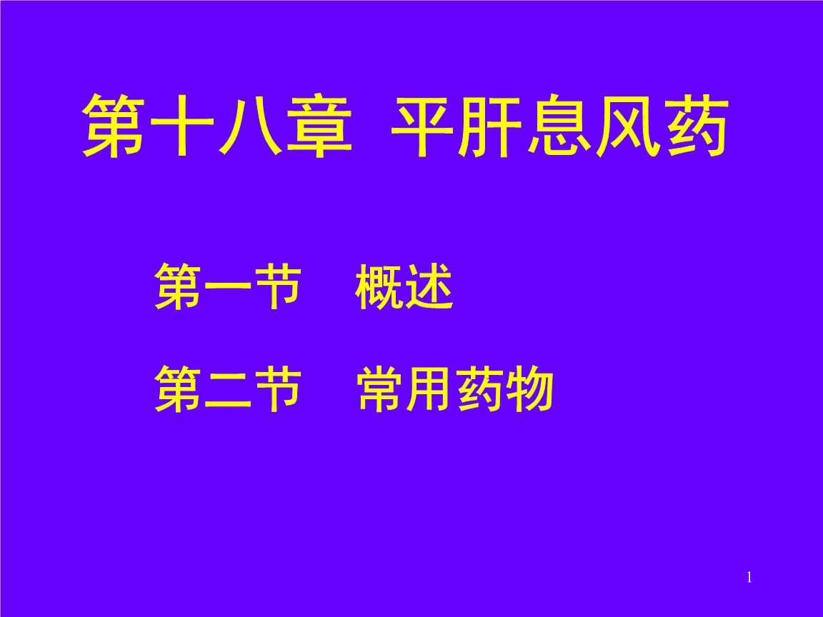 中药药理-18章-平肝息风药-2015-农大.ppt
