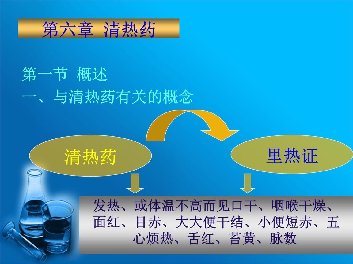 中药药理学6-JC精心整理.ppt