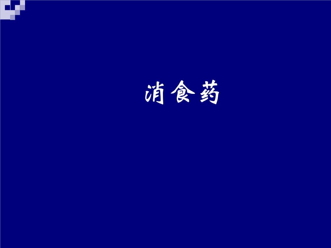中药学概述-6-3消食、活血化瘀、化痰止咳平喘药__幻灯片.ppt