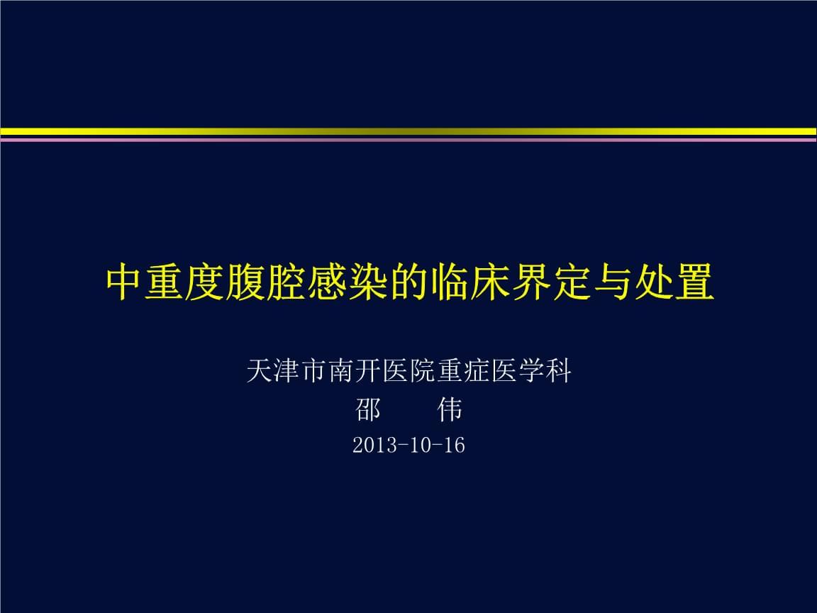 中重度腹腔感染临床界定与处置1016—邵伟.ppt