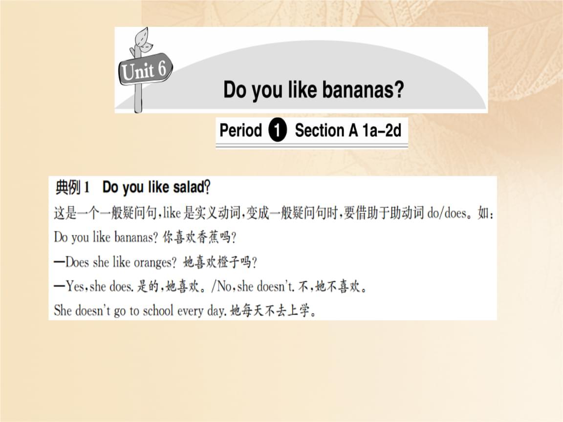 19秋七年级英语上册 Unit 6 Do you like bananas导学 .ppt