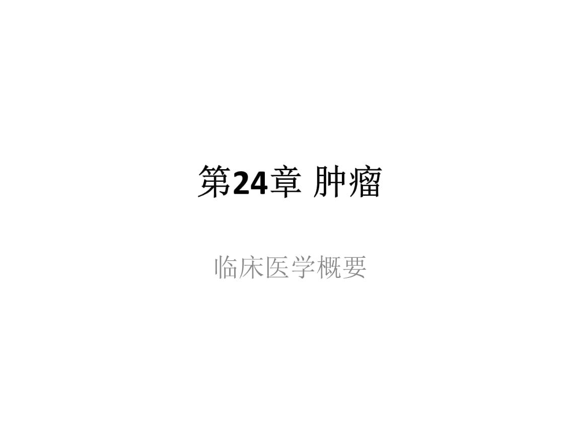 中职《临床医学概要》第24章 肿瘤.ppt