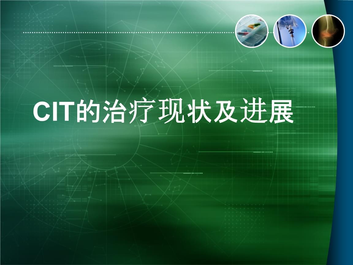 肿瘤CIT治疗现状及进展 (1)__幻灯片.ppt