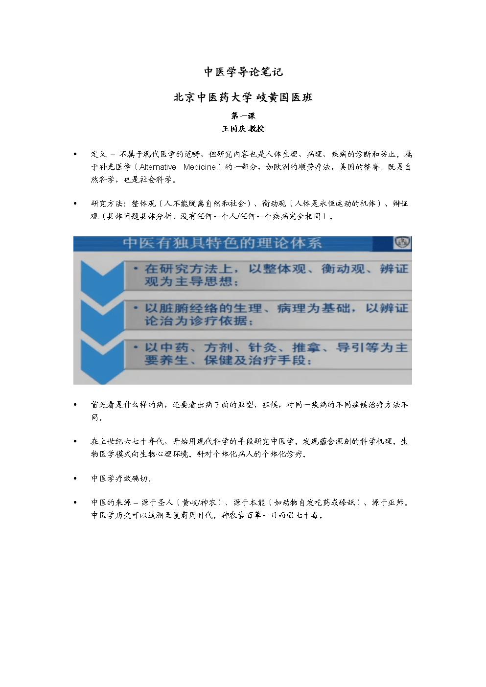 中医学导论笔记(1-3课).docx