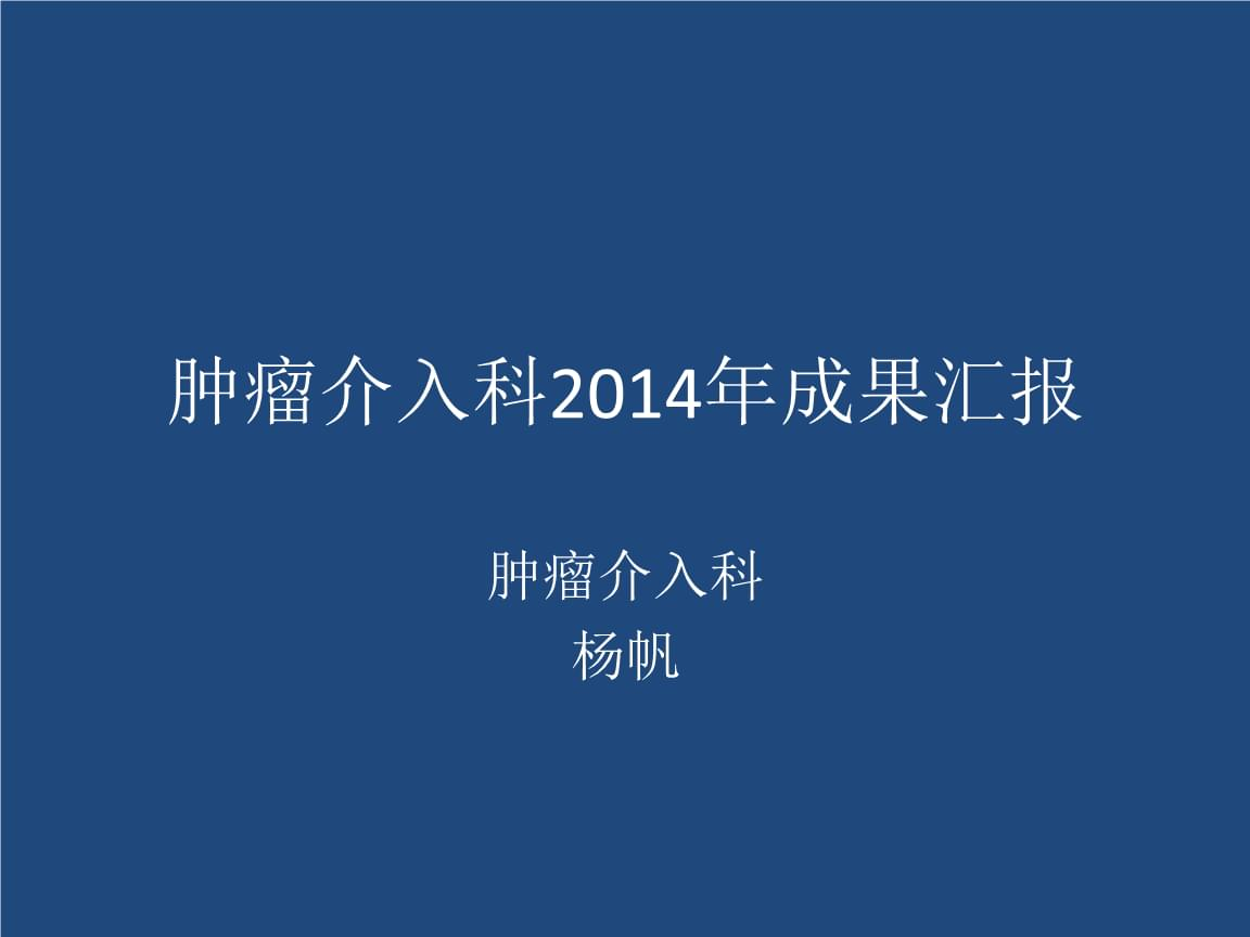 肿瘤介入科2014年成果汇报.pptx