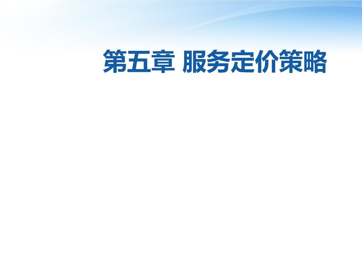 重庆科创职业学院《第五章服务定价策略》__幻灯片.ppt