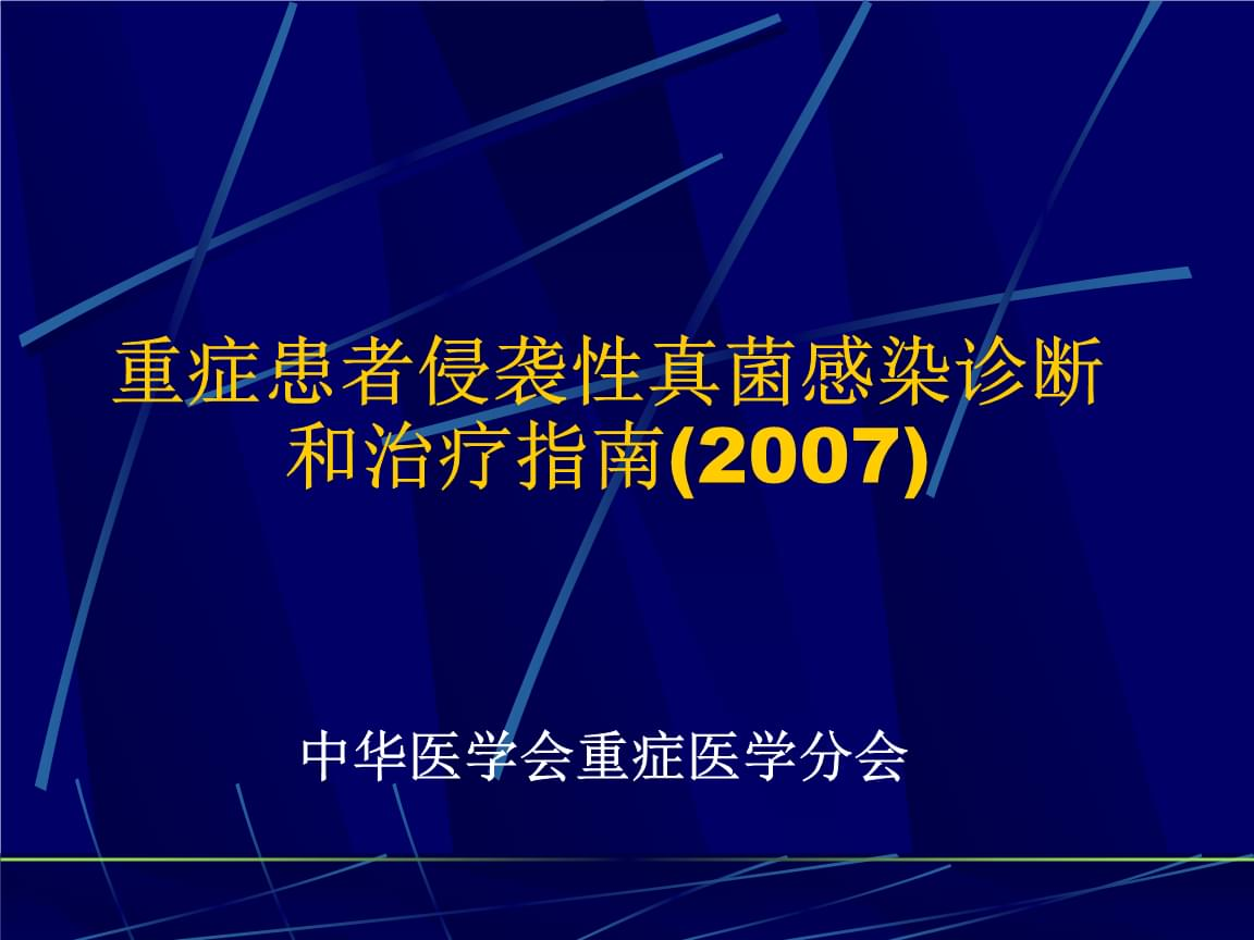 重症患者侵袭性真菌感染诊断与治疗指南(2007).ppt