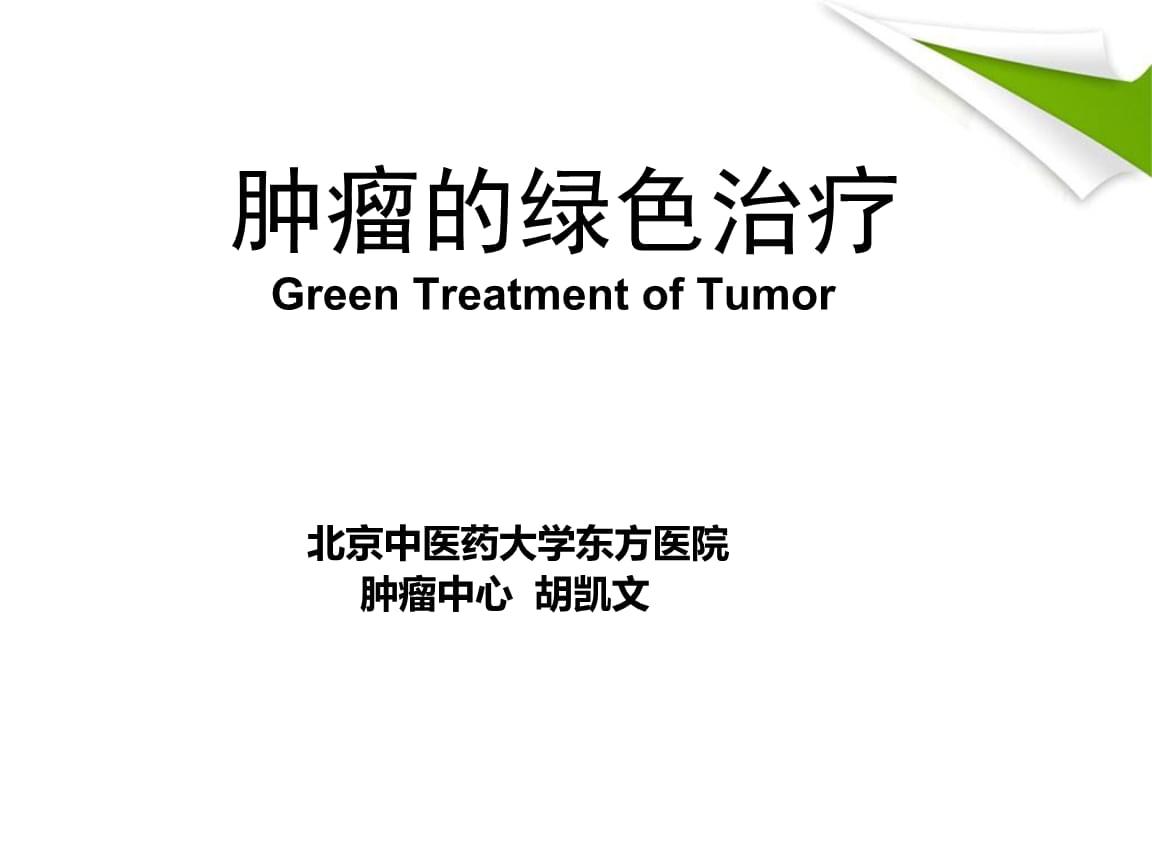 肿瘤绿色治疗 2014-10-23.ppt