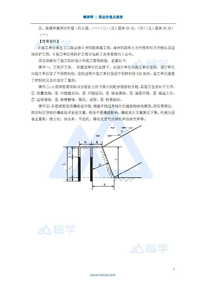 2019年一级建造师【公路】HX-模考点题-李昌春 讲义第5讲.pdf