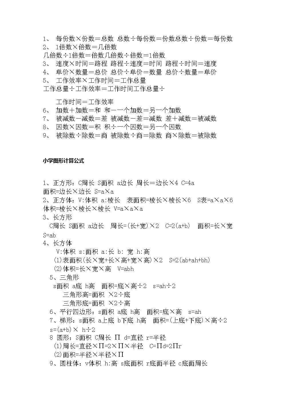 详细版小学数学公式.doc