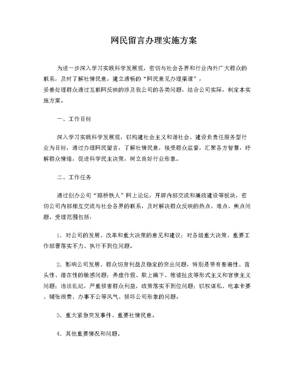 网民 留言办  理实施方 案1.doc