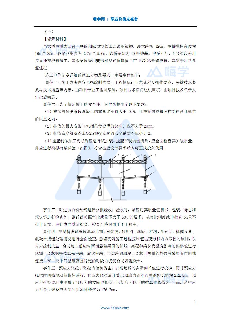 2019年一级建造师【公路】HX-模考点题-李昌春 讲义第3讲.pdf