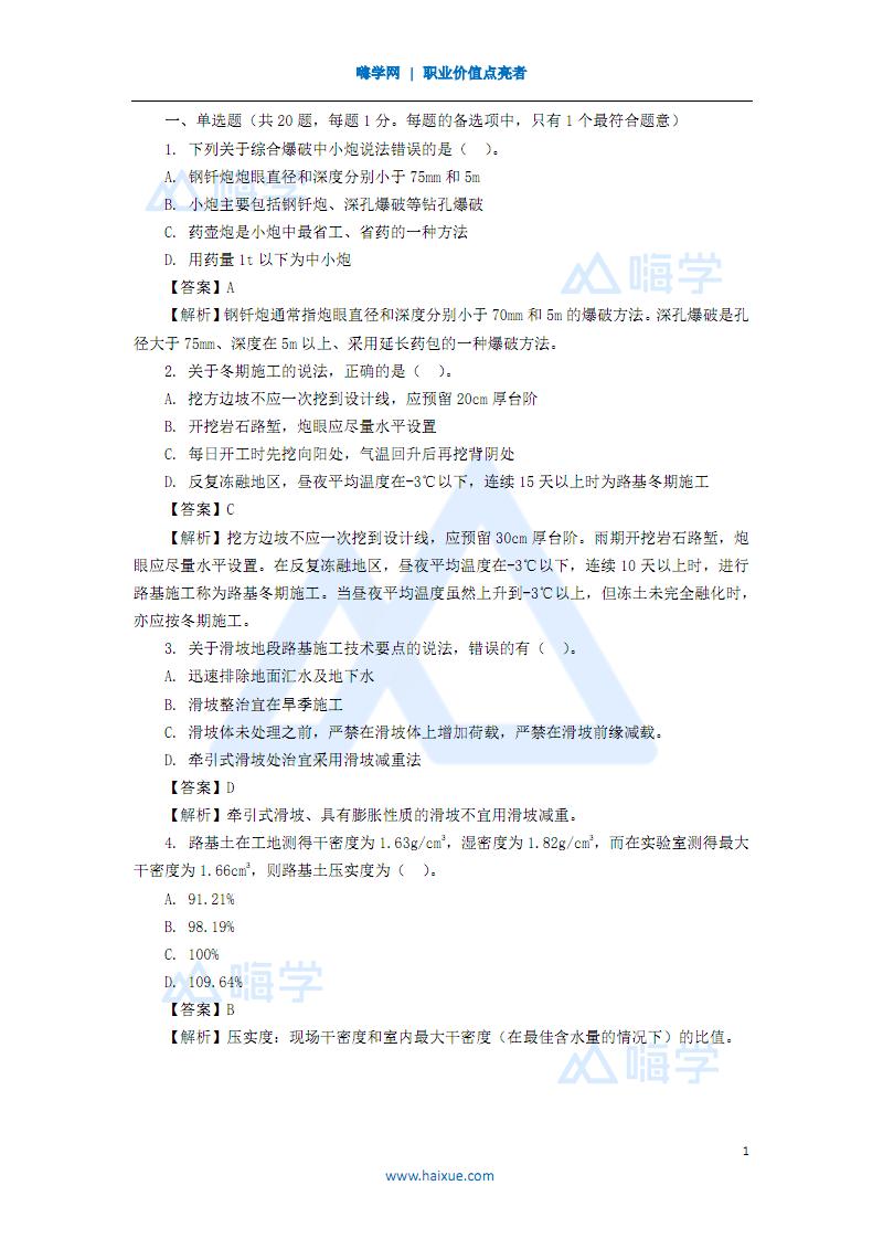 2019年一级建造师【公路】HX-模考点题-李昌春 讲义第4讲.pdf