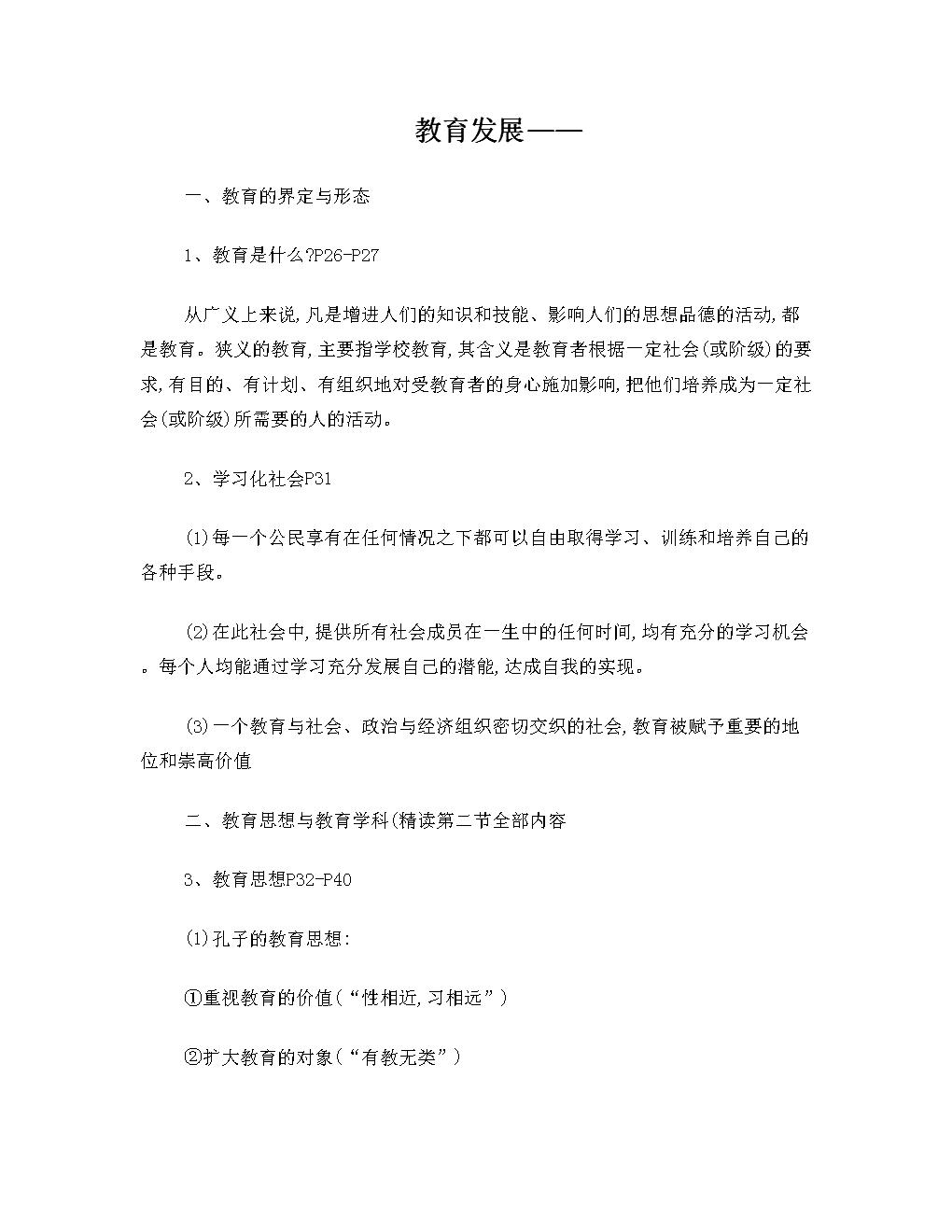中学教育基础知识点1.doc