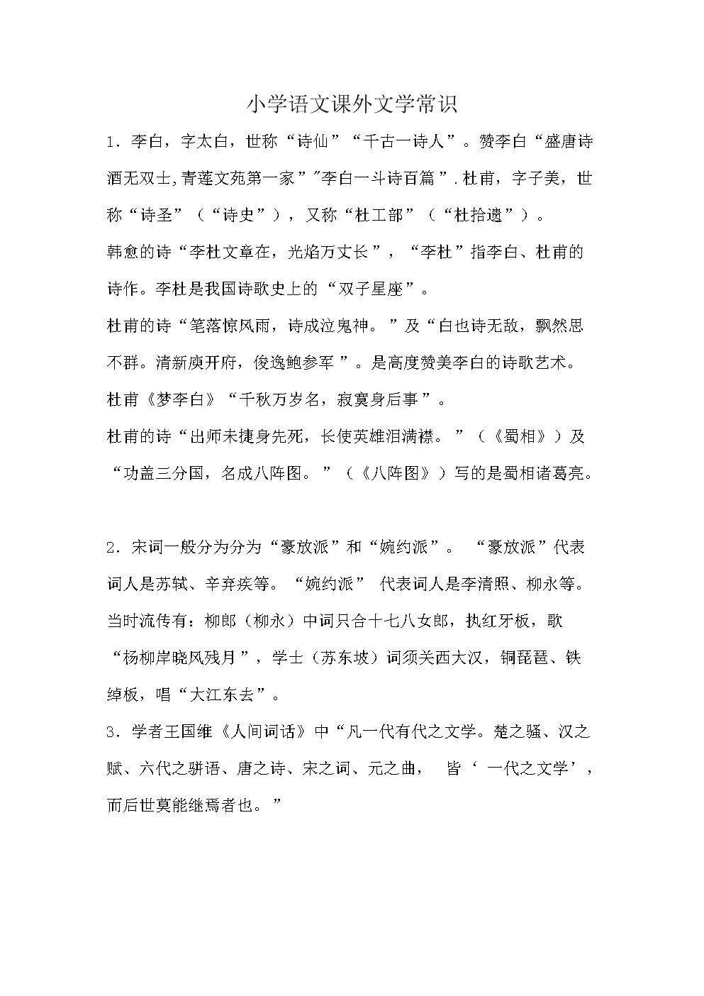 小学语文课外文学常识1.doc