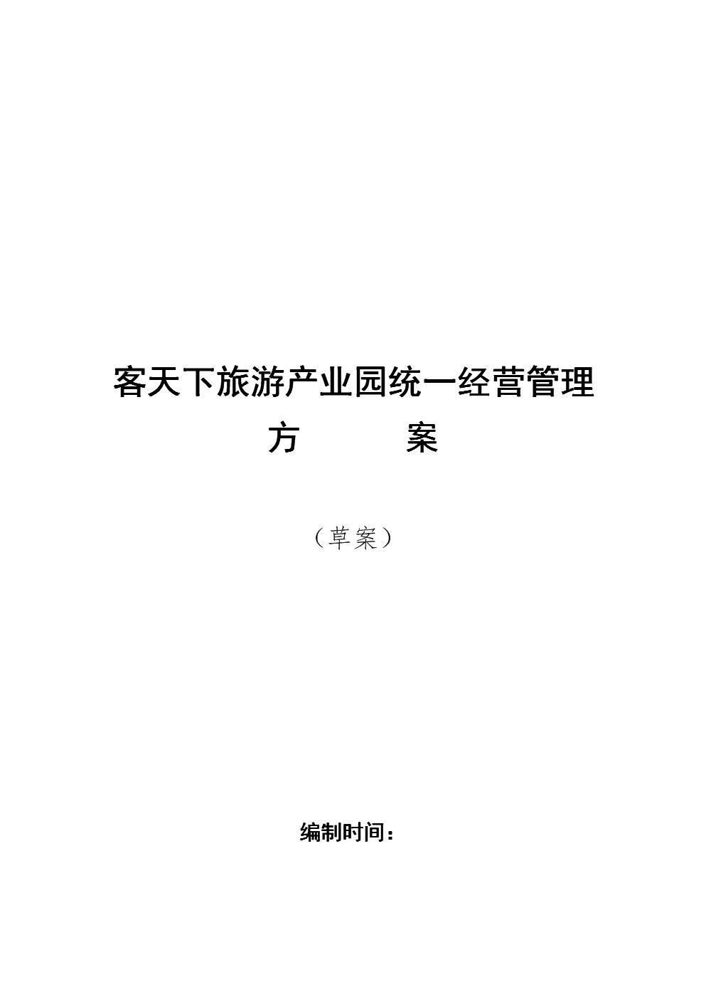 客天下旅游产业园统一管理方案1.doc