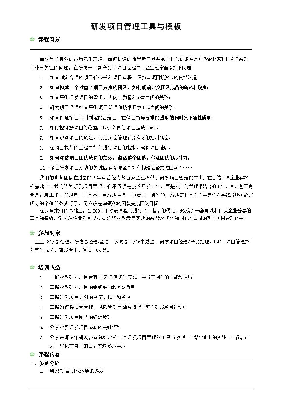 研发项目管理工具与模板1.doc