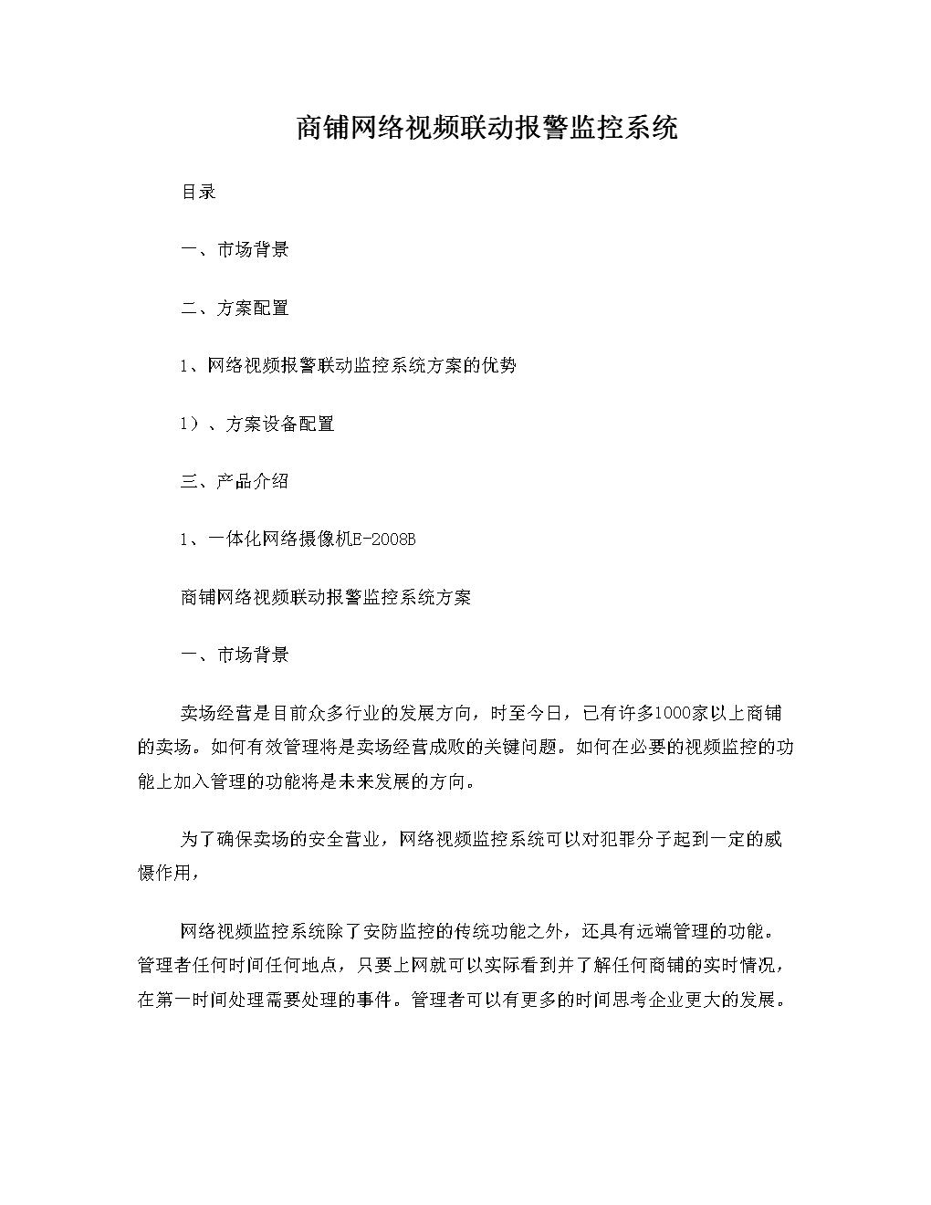 商铺网络视频联动报警监控系统1.doc