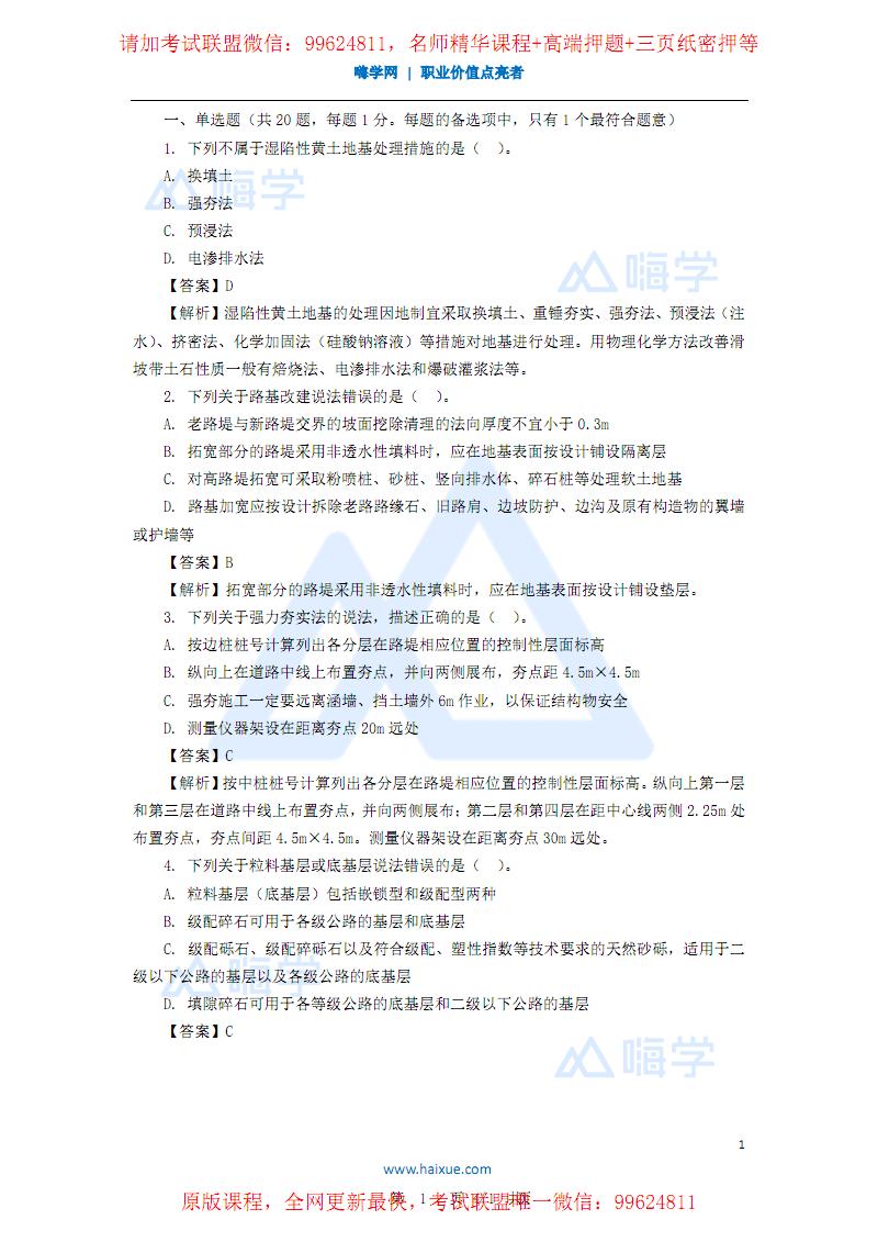 2019年一级建造师【公路】HX-模考点题-李昌春 讲义合集(1-6讲).pdf