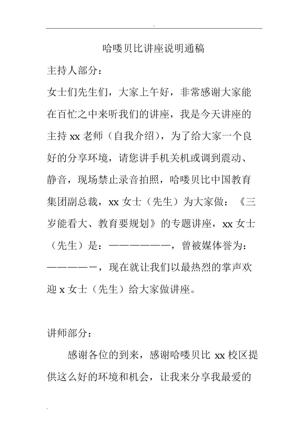 早教讲座说明通稿.doc