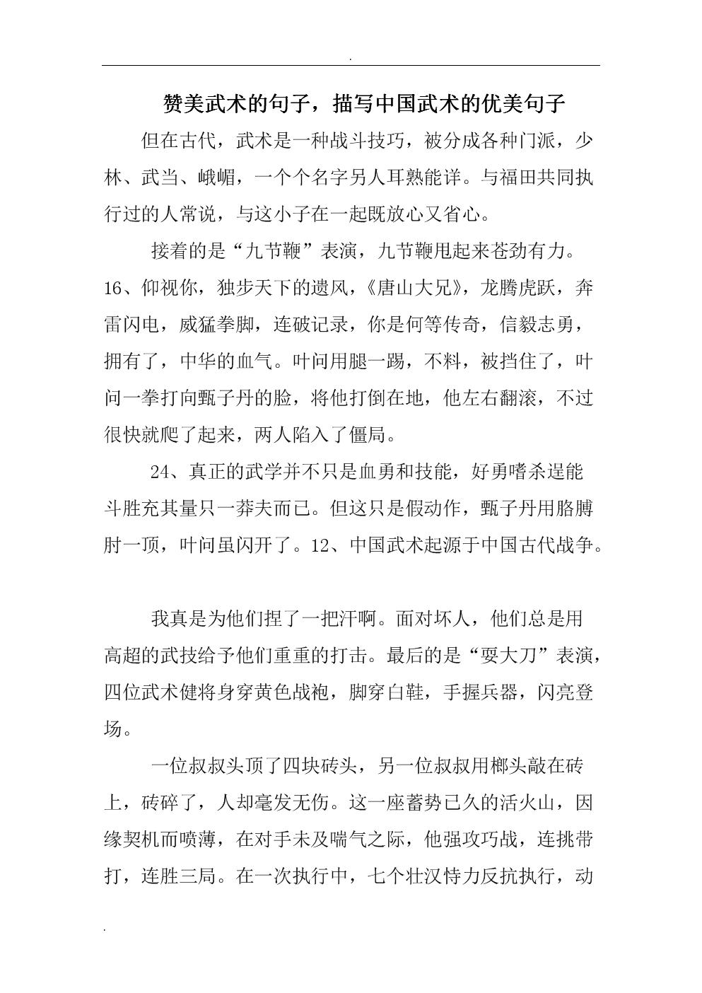 赞美武术的句子,描写中国武术的优美句子.doc