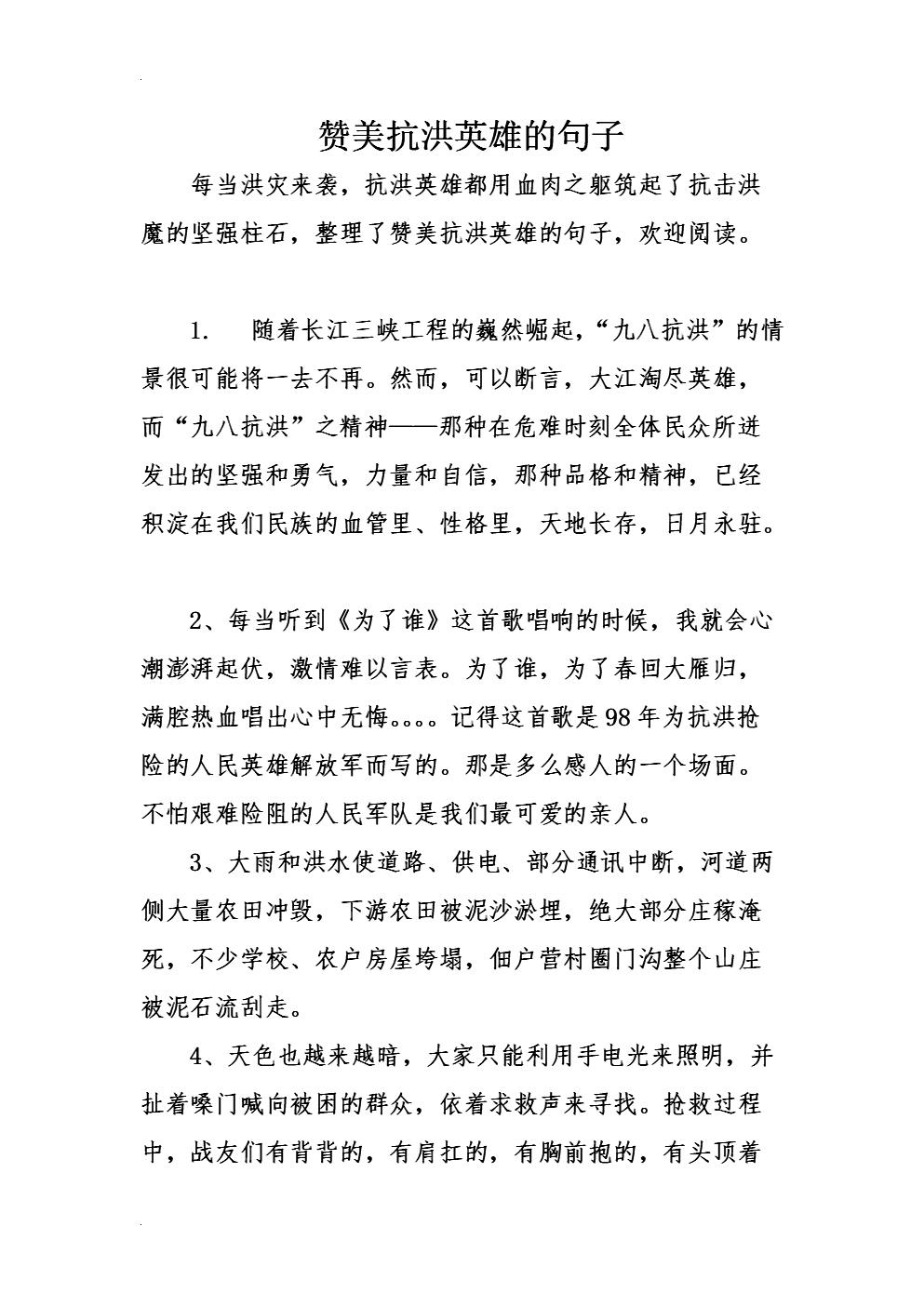 赞美抗洪英雄的句子.doc