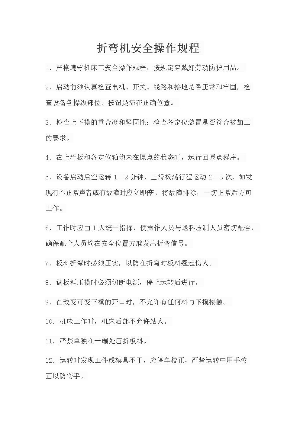 折弯机操作规程.doc