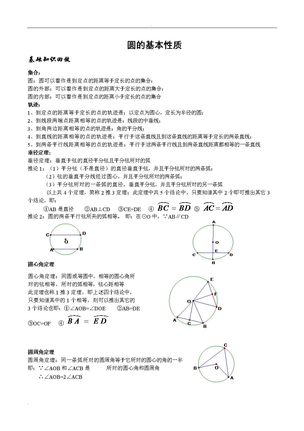 圆的基本性质教案(含答案).doc