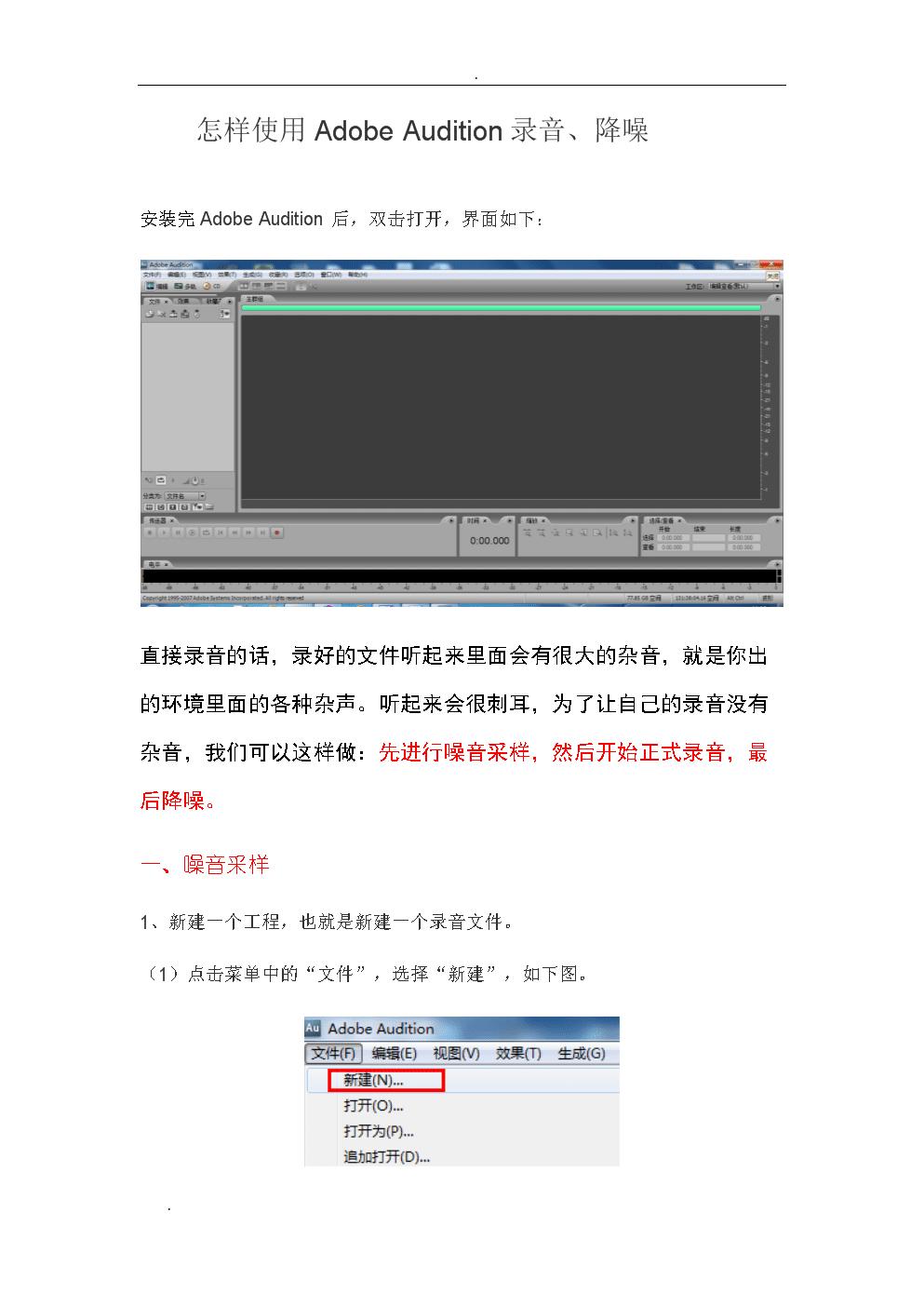 怎样使用Adobe Audition录音.doc