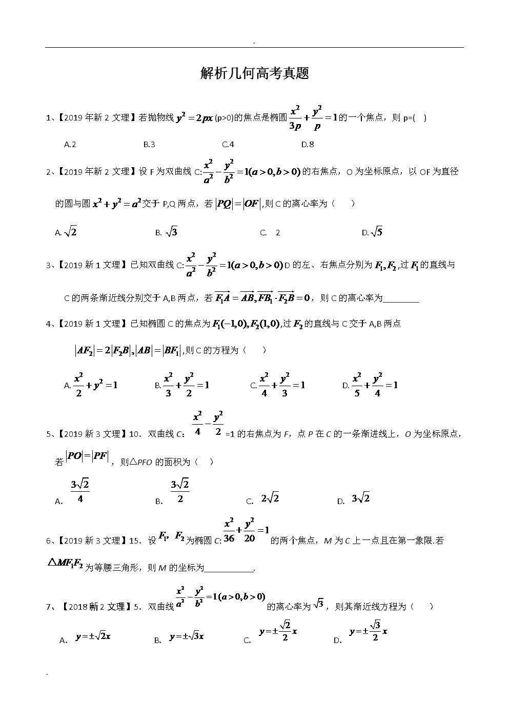 圆锥曲线高考真题汇编(2013--2019新课标卷)(2019).doc
