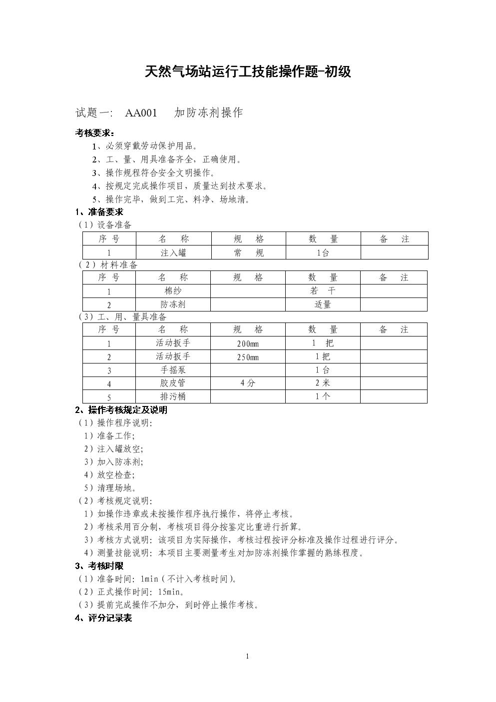 天然气场站运行工技能操作题(初级).doc