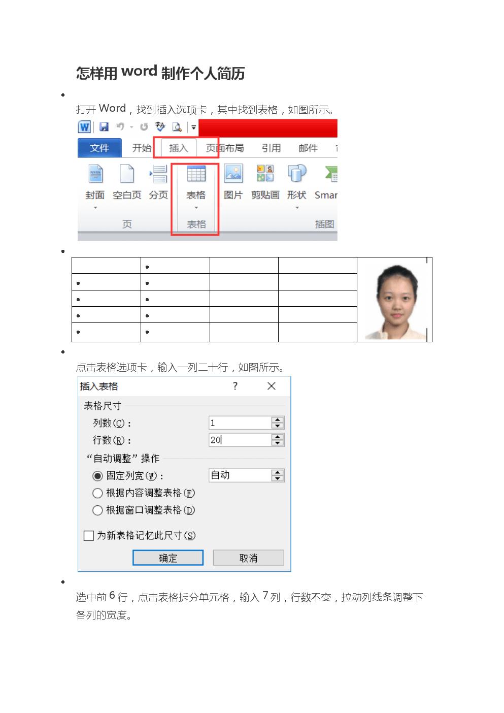 怎样用word制作个人简历.doc
