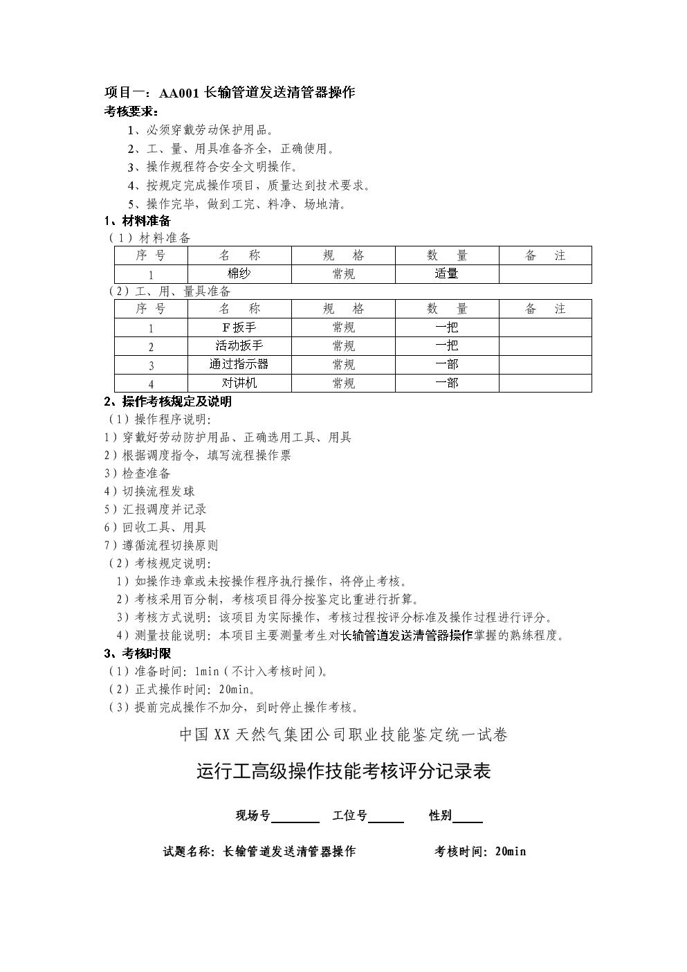 天然气场站运行工技能操作题(高级).doc