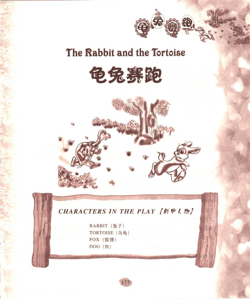 龟兔赛跑-8童话剧-2005.pdf