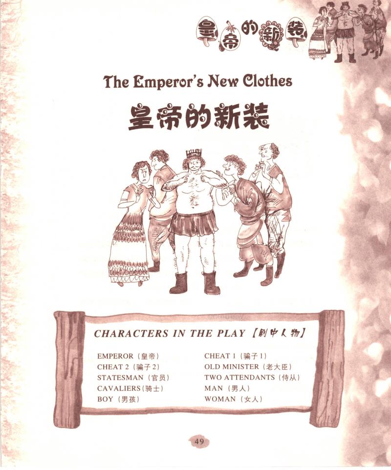 皇帝的新装-12扫描-2005.pdf