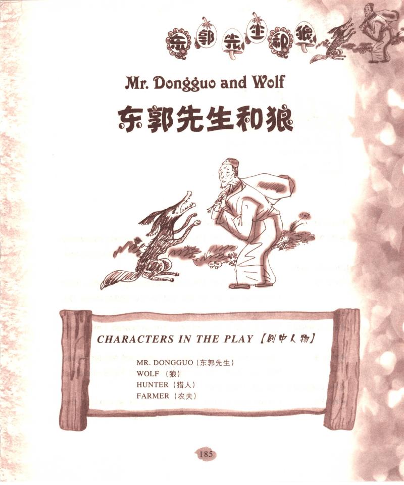 东郭先生和狼-8童话剧-2005.pdf