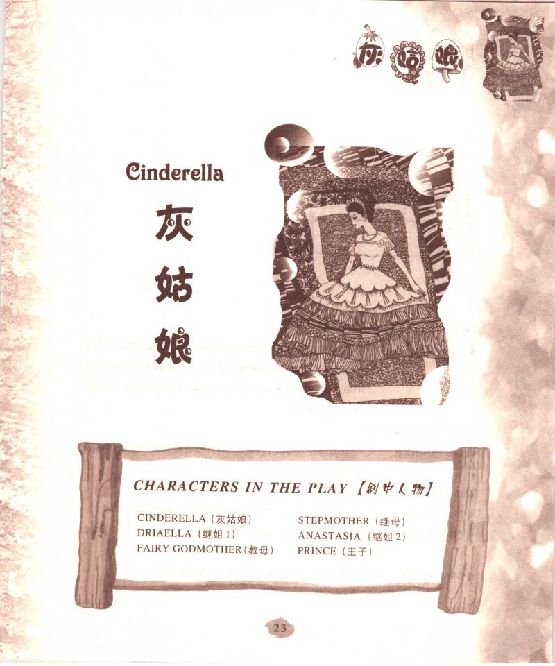 灰姑娘-12童话剧-2005.pdf