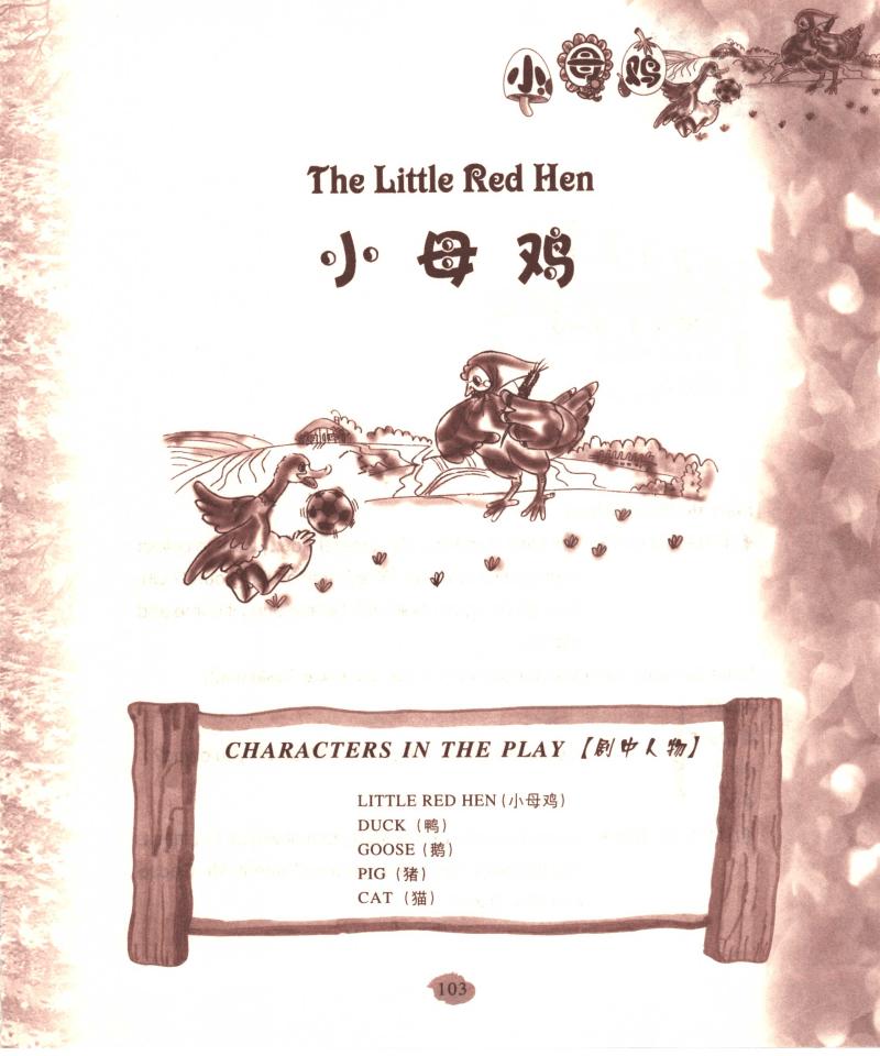 小母鸡-10童话剧-2005.pdf