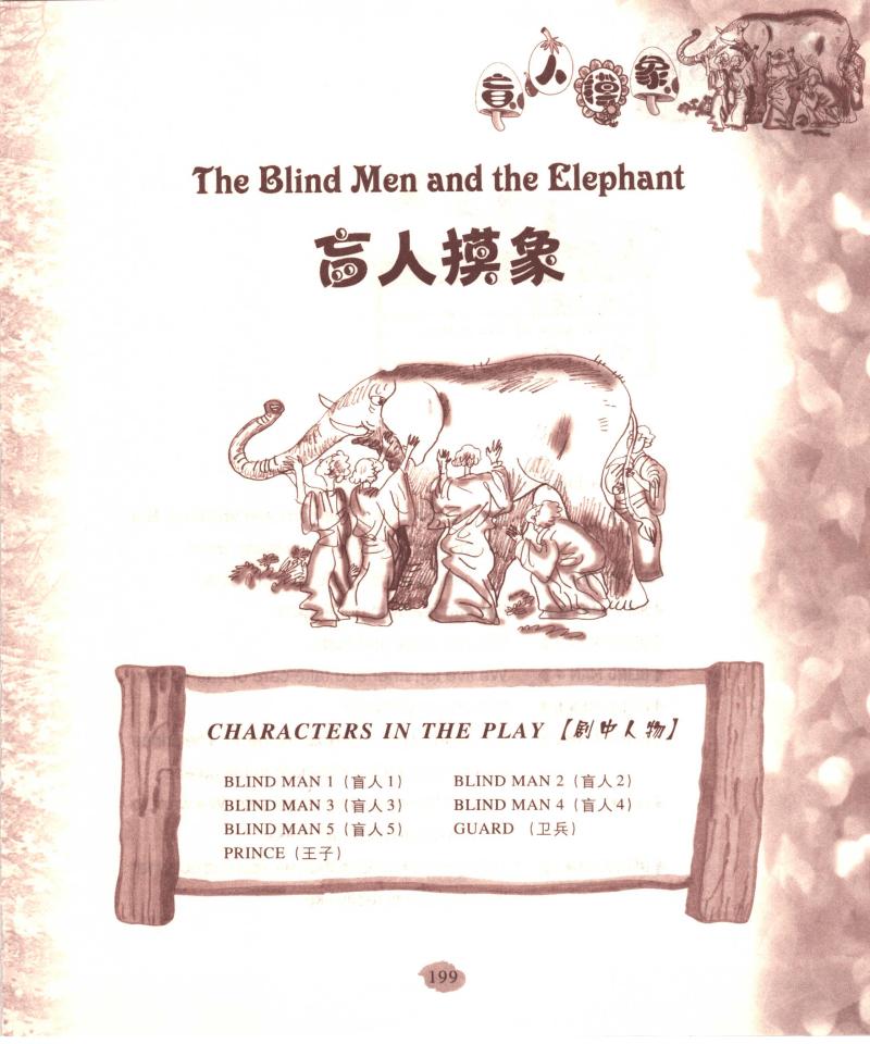 盲人摸象-8童话剧-2005.pdf